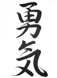 Calligraphie_japoanise