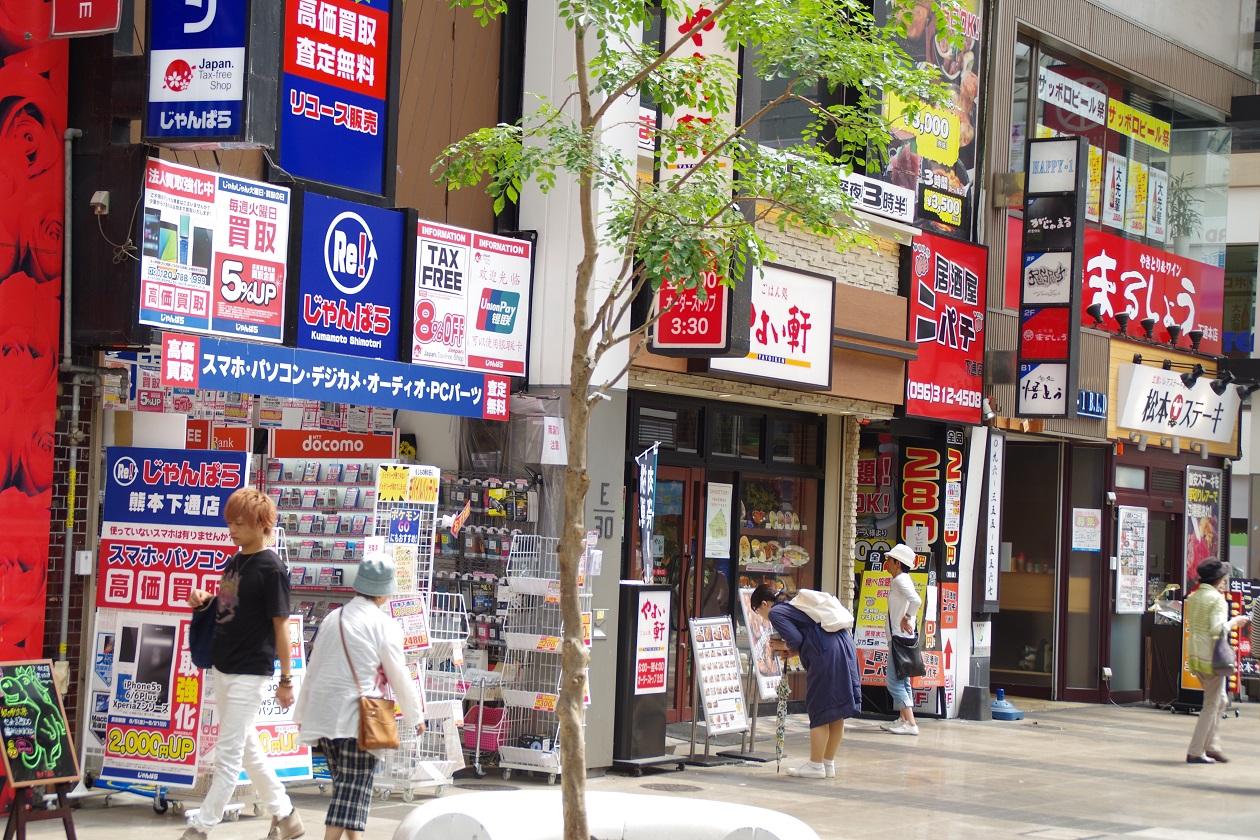 japon magasins